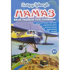 Книга детская 'Намаз. Моё первое поклонение'
