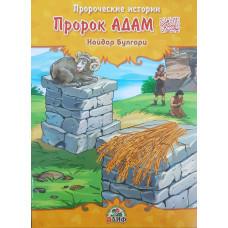 """Книга детская """"Пророческие истории № 1 Пророк Адам"""""""