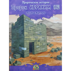 Книга детская 'Пророческие истории № 4 Пророк Ибрахим'
