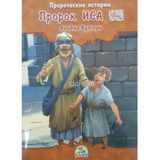 Книга детская 'Пророческие истории № 11 Пророк Иса'