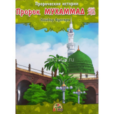 Книга детская 'Пророческие истории № 12 Пророк Мухаммад'