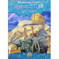 Книга детская 'Пророческие истории № 2 Пророк Нух'