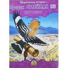 Книга детская 'Пророческие истории № 10 Пророк Сулейман'