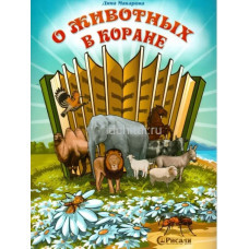 Книга детская 'О животных в Коране'