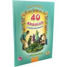 40 хадисов о нравственности 1-я часть