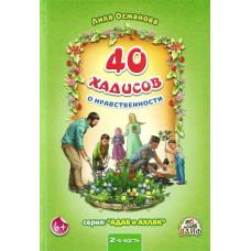 40 хадисов о нравственности 2-я часть