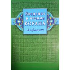 Введение в чтение Корана (Алфавит)