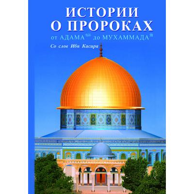 Истории о пророках. От Адама до Мухаммада. Со слов Ибн Касира