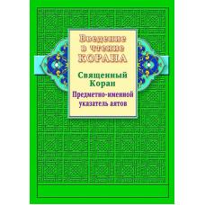 Введение в чтение Корана. Предметно - именной указатель аятов. Священный Коран