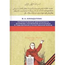 Патриотическая деятельность духовных управлений мусульман в годы великой отечественной войны