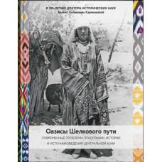 Оазисы Шелкового пути: современные проблемы этнографии, истории и источниковедения народов Центральной Азии.