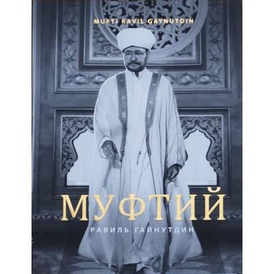 Муфтий Равиль Гайнутдин