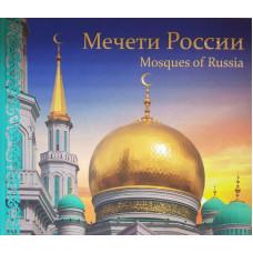 Мечети России
