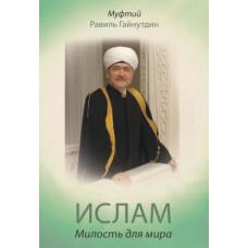 Ислам. Милость для мира