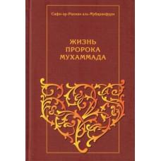 Жизнь пророка Мухаммада