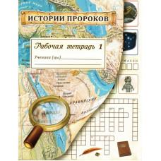 Истории пророков. Рабочая тетрадь 1