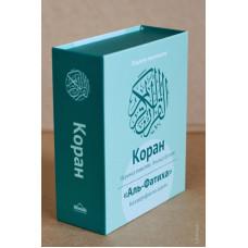 Коран. Перевод смыслов (Подарочный, в коробке с дощечкой)