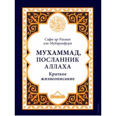 Мухаммад, Посланник Аллаха. Краткое жизнеописание. , перевод А. Нирша