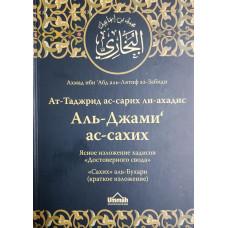 «Сахих» аль-Бухари, ясное изложение хадисов «Достоверного свода»