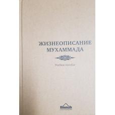 Жизнеописание Пророка : Учебное пособие №2