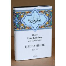 Имам Ибн Каййим аль Джаузия 'Избранное', 3 тома