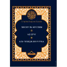 Крепость мусульманина 3в1 (Хиснуль Муслим. Ад-Дуа. Аль-Илядж би-р-рука.)