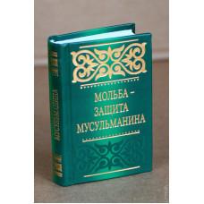 Мольба - защита мусульманина,