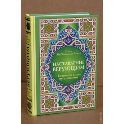 Настольная книга мусульманина: Наставление верующим.
