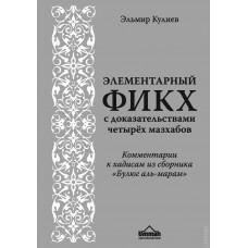 Элементарный фикх с доказательствами четырёх мазхабов (Комментарии к хадисам из сборника «Булюг аль-марам»)