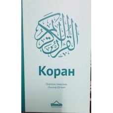 Коран: Перевод смыслов, Э. Кулиев (пер.).