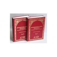 Жизнеописание пророка ' Изложение событий и их анализ. 2 тома
