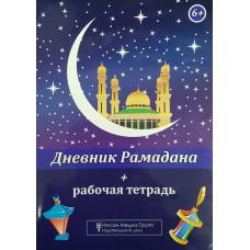Дневник Рамадана + Рабочая тетрадь (6+ )