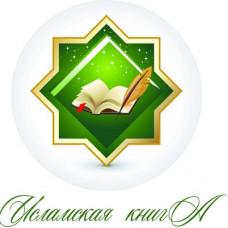 Исламская книга